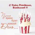Открытка с днём рождения Владислав скачать бесплатно на сайте otkrytkivsem.ru