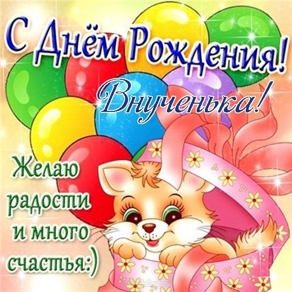 Открытка с днём рождения внучке красивое поздравление скачать бесплатно на сайте otkrytkivsem.ru