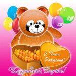 Открытка с днём рождения внучки скачать бесплатно на сайте otkrytkivsem.ru