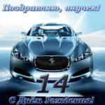 Открытка с днём рождения внуку 14 лет скачать бесплатно на сайте otkrytkivsem.ru