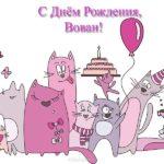 Открытка с днём рождения Вован скачать бесплатно на сайте otkrytkivsem.ru