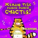 Открытка с днём рождения Вовка скачать бесплатно на сайте otkrytkivsem.ru