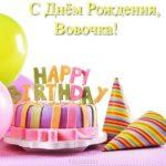 Открытка с днём рождения Вовочка скачать бесплатно на сайте otkrytkivsem.ru