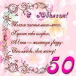 Открытка с днём рождения юбилей 50 лет скачать бесплатно на сайте otkrytkivsem.ru
