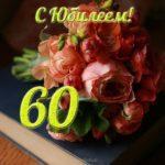 Открытка с днём рождения юбилей 60 лет скачать бесплатно на сайте otkrytkivsem.ru