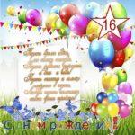 Открытка с днём рождения юноше 16 лет скачать бесплатно на сайте otkrytkivsem.ru