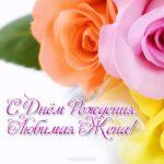 Открытка с днём рождения жене красивая скачать бесплатно на сайте otkrytkivsem.ru