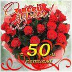 Открытка с днём рождения женщине 50 скачать бесплатно на сайте otkrytkivsem.ru