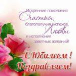 Открытка с днём рождения женщине к юбилею скачать бесплатно на сайте otkrytkivsem.ru