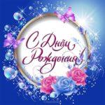 Открытка с днём рождения женщине красивая маленькая скачать бесплатно на сайте otkrytkivsem.ru