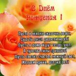 Открытка с днём рождения женщине красивая цветы скачать бесплатно на сайте otkrytkivsem.ru