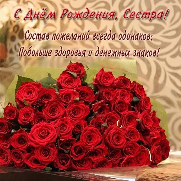 Открытка с днём рождения женщине сестре красивая скачать бесплатно на сайте otkrytkivsem.ru