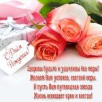Открытка с днём рождения женщине учительнице красивая скачать бесплатно на сайте otkrytkivsem.ru