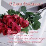 Открытка с днём рождения женщине учителю скачать бесплатно на сайте otkrytkivsem.ru