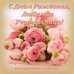 Открытка с днём рождения женщине учителю красивая скачать бесплатно на сайте otkrytkivsem.ru