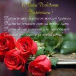 Открытка с днём рождения женщине Валентине скачать бесплатно на сайте otkrytkivsem.ru