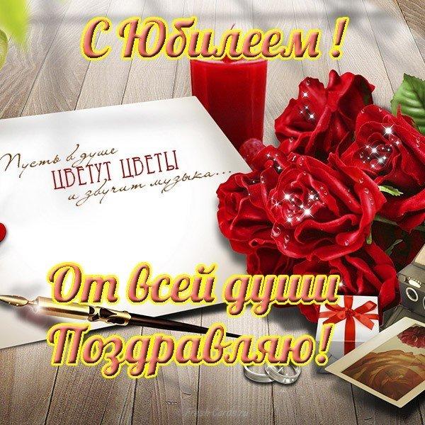 Поздравление с днем рождения юбилеем