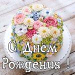 Открытка с днём рождения знакомой женщине скачать бесплатно на сайте otkrytkivsem.ru