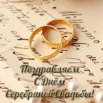 Открытка с днём серебряной свадьбы красивая скачать бесплатно на сайте otkrytkivsem.ru