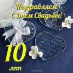 Открытка с днём свадьбы 10 лет скачать бесплатно на сайте otkrytkivsem.ru