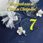 Открытка с днём свадьбы 7 лет скачать бесплатно на сайте otkrytkivsem.ru