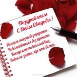 Открытка с днём свадьбы бесплатно скачать бесплатно на сайте otkrytkivsem.ru