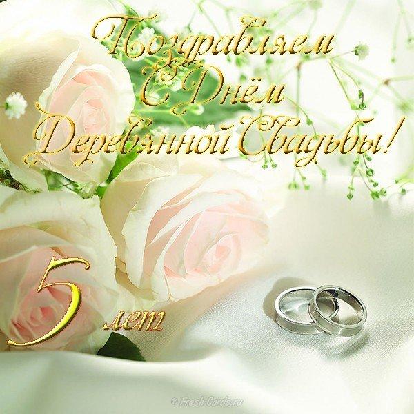 otkrytka s dnyom svadby krasivaya let