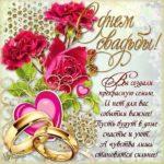 Открытка с днём свадьбы с поздравлением бесплатно скачать бесплатно на сайте otkrytkivsem.ru