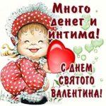 Открытка с днём Валентина картинка скачать бесплатно на сайте otkrytkivsem.ru