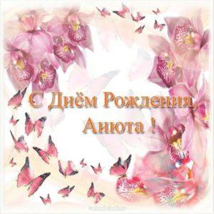 Открытка с др Анне скачать бесплатно на сайте otkrytkivsem.ru
