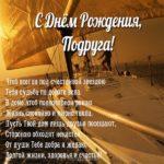 Открытка с др для подруги скачать бесплатно на сайте otkrytkivsem.ru
