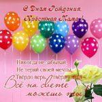 Открытка с др крестной скачать бесплатно на сайте otkrytkivsem.ru
