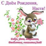 Открытка с др Настя скачать бесплатно на сайте otkrytkivsem.ru