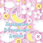 Открытка с двойней девочек скачать бесплатно на сайте otkrytkivsem.ru