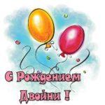 Открытка с двойней мальчик и девочка скачать бесплатно на сайте otkrytkivsem.ru