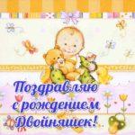 Открытка с двойняшками мальчики скачать бесплатно на сайте otkrytkivsem.ru