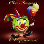 Открытка с двухлетием девочке скачать бесплатно на сайте otkrytkivsem.ru