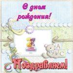 Открытка с двумя годиками скачать бесплатно на сайте otkrytkivsem.ru
