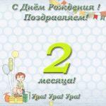 Открытка с двумя месяцами девочке скачать бесплатно на сайте otkrytkivsem.ru