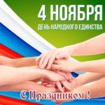 Открытка с единством России скачать бесплатно на сайте otkrytkivsem.ru