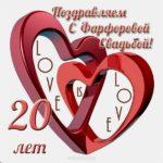 Открытка с фарфоровой свадьбой скачать бесплатно на сайте otkrytkivsem.ru