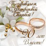 Открытка с фарфоровой свадьбой 20 лет вместе скачать бесплатно на сайте otkrytkivsem.ru