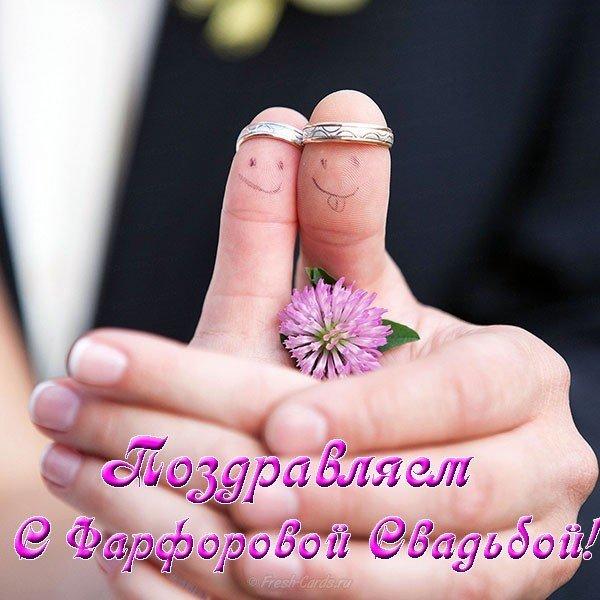 Открытка с фарфоровой свадьбой прикольная скачать бесплатно на сайте otkrytkivsem.ru