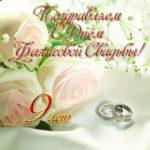 Открытка с фаянсовой свадьбой скачать бесплатно на сайте otkrytkivsem.ru