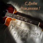 Открытка с гитарой с днём рождения мужчине скачать бесплатно на сайте otkrytkivsem.ru