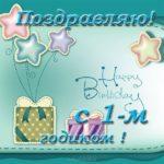 Открытка с годиком девочке скачать бесплатно на сайте otkrytkivsem.ru