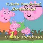 Открытка с годиком дочки скачать бесплатно на сайте otkrytkivsem.ru