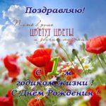 Открытка с годиком мальчика скачать бесплатно на сайте otkrytkivsem.ru