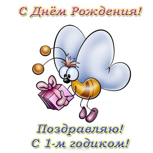 Москве года, открытки поздравления с днем рождения на 1 годик мальчику