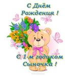 Открытка с годиком мальчика родителям скачать бесплатно на сайте otkrytkivsem.ru